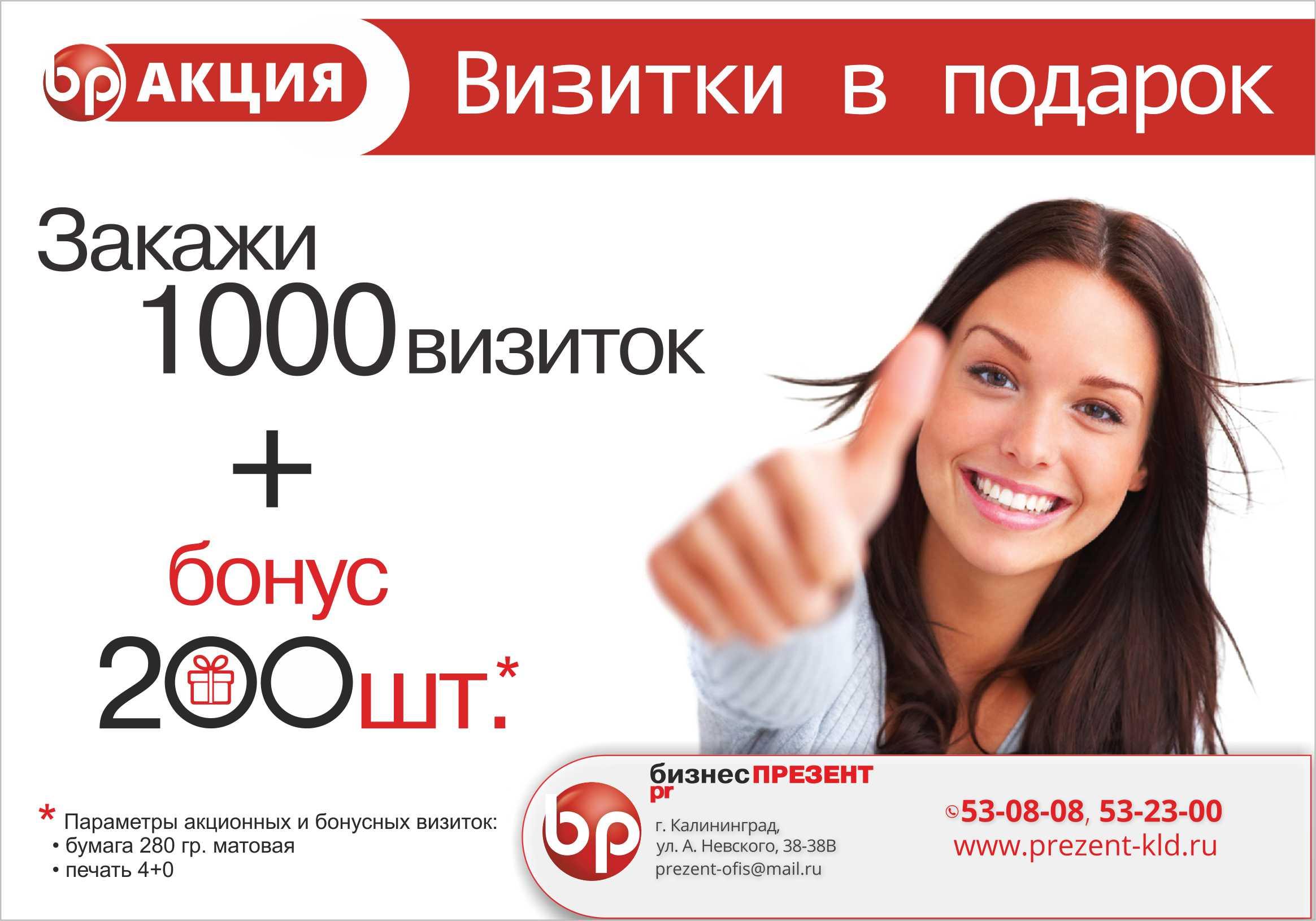 Визиткару  Здесь можно купить лучшие визитки в Москве А